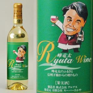 信州桔梗ヶ原で育てられ厳選された原料をもとに、熟成期間3年以上経過したワインです。やや辛口で、セイベ...