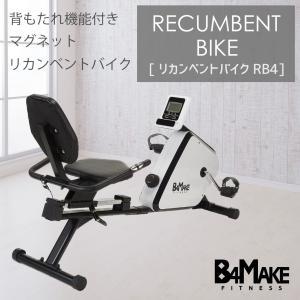 B4MAKE(ビフォーメイク)リカンベントバイク RB4 / リカンベントバイク 家庭用 エアロバイク 背もたれ バイク マグネット式 トレーニングマシン|super-sports