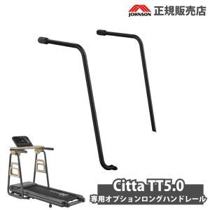 ※こちらの商品は、Citta TT5.0(チッターティーティー5.0)専用のハンドレールオプションで...