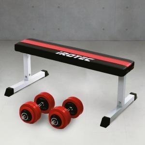 IROTEC(アイロテック)トライアルセットR30/ダンベル30KGセット+フラットベンチ/筋トレ トレーニング器具 ベンチプレス バーベル トレーニングマシン 腹筋|super-sports