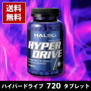 HALEO(ハレオ) ハイパードライブV2 720タブレット|super-sports