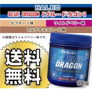 HALEO(ハレオ)ブルードラゴンアルファ 360g/プロテイン|super-sports