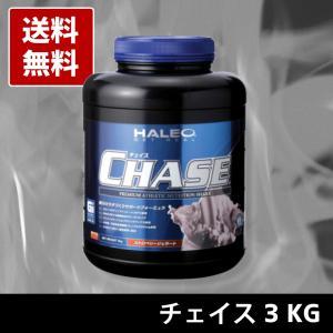 HALEO(ハレオ) チェイス 3kg/プロテイン|super-sports