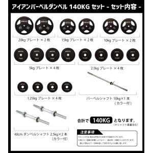 IROTEC(アイロテック)バーベル ダンベルセット140kg/ベンチプレス・筋トレ・トレーニング器具・トレーニングマシン・ホームジム super-sports 02