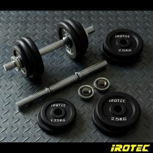 ダンベル セット IROTEC(アイロテック)アイアンダンベル30kgセット 15kg×2個 筋トレ 鉄アレイ ベンチプレス バーベル トレーニング器具 筋力トレーニング|super-sports