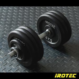 ダンベル セット IROTEC(アイロテック)アイアン ダンベル 35kgセット/筋トレ 鉄アレイ ベンチプレス バーベル トレーニング器具 筋力トレーニング|super-sports