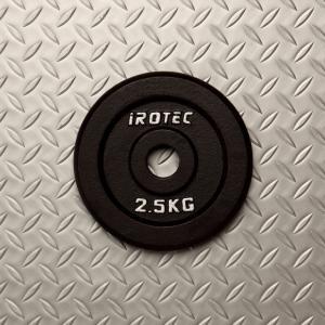 バーベル プレート IROTEC(アイロテック)アイアンプレート2.5KG /ダンベル ベンチプレス 筋トレ トレーニング器具 鉄アレイ 健康器具|super-sports