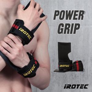 IROTEC(アイロテック)パワーグリップ /ダンベル・ベンチプレス・トレーニング器具・筋トレ・握力・バーベル・ウエイトトレーニング
