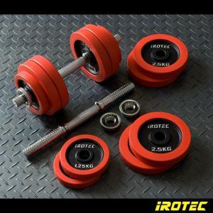 ダンベル IROTEC(アイロテック)ラバー ダンベル30kgセット/筋トレ 筋トレ器具 鉄アレイ ...