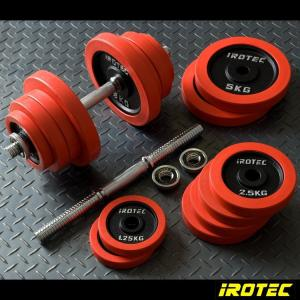 IROTEC(アイロテック)ダンベル セット 50kg ラバーリングタイプ 片手25KG×2個/筋トレ ウエイト ダイエット トレーニング器具 ベンチプレス バーベル