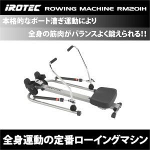 IROTEC(アイロテック)ローイングマシン RM201H/トレーニング器具 ボート漕ぎ 運動 エクササイズ 有酸素運動 トレーニングマシン|super-sports