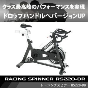 スピンバイク フィットネスバイク 筋トレ IROTEC(アイロテック)レーシングスピナーRS220-DR ドロップハンドル クラス最高フライホイール22KG|super-sports