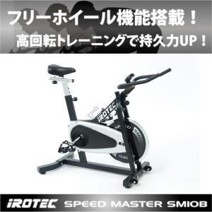 IROTEC(アイロテック)スピードマスター SM100 ブラック スピンバイク・インドアバイク・エアロバイク・筋トレ・フィットネスバイク