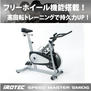 IROTEC(アイロテック)スピードマスター SM100 グレー スピンバイク・インドアバイク・エアロバイク・筋トレ・フィットネスバイク