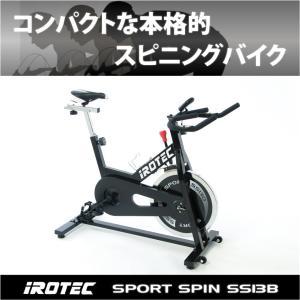 IROTEC(アイロテック)スポーツスピン エボニーブラック SS130 スピンバイク・インドアバイク・エアロバイク・トレッドミル・筋トレ