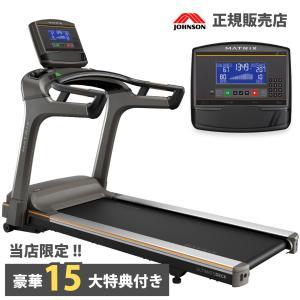 ルームランナー ランニングマシーン P15倍 JOHNSON(ジョンソン)T70-XR 固定式 トレッドミル(家庭用マトリックス) 家庭用 ランニングマシン MATRIX 健康器具|super-sports