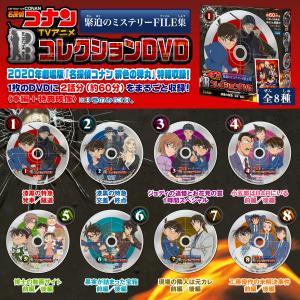 名探偵コナンTVアニメコレクションDVD 緊迫のミステリー 全8種 ワンボックスフルセット タカラト...