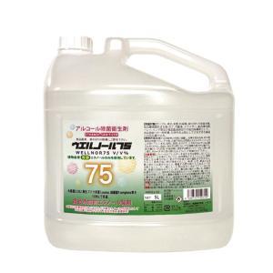 業務用 日本製 除菌液 5L フードケア75 アルコール除菌衛生剤 アルコール除菌 エタノール濃度7...