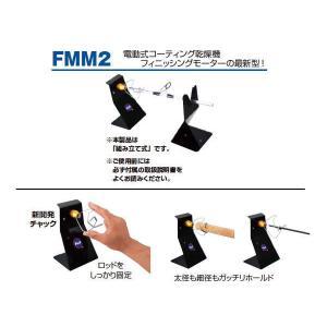 フジ 電動式コーティング乾燥機 FMM2 フィニッシングモーター ・即納|superbush