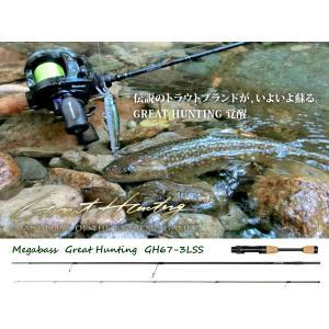 メガバス グレートハンティング GH67-3LSS ・即納|superbush