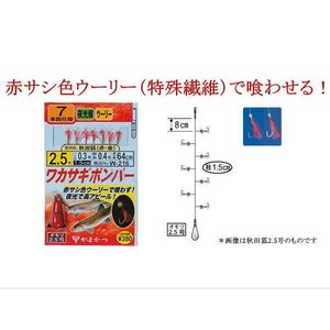 がまかつ ワカサギボンバー 秋田狐(赤金) 3号 ・メール便可 superbush