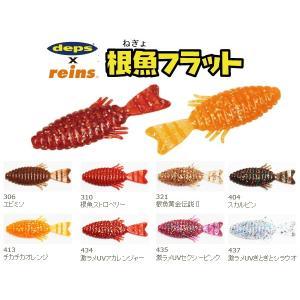 レインズ×デプス 根魚フラットの商品画像