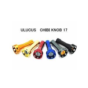ウルクス チビノブ17 ・メール便可|superbush