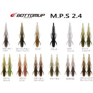 ボトムアップ MPS(エムピーエス) 2.4インチ|superbush