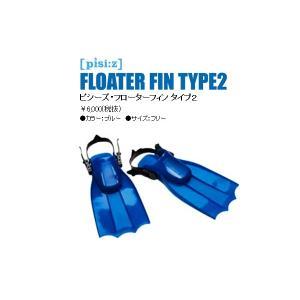 オフト ピシーズ フローターフィン タイプ2|superbush