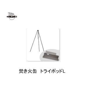 焚火缶トライポッド L (DG-0105) ・ダグ DUG ・即納|superbush