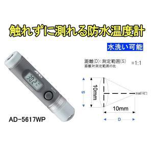 放射温度計 AD-5617WP ・エーアンドデイ|superbush