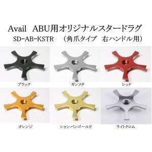 アベイル ABU用オリジナルスタードラグ ST-AB-KSTR|superbush