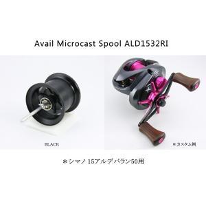 アベイル マイクロキャストスプール ALD1532RI ・ブラック|superbush