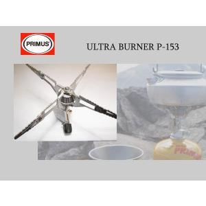 プリムス ウルトラバーナー P153【即納】|superbush