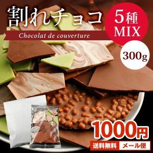 ■商品内容:割れチョコミックス300g(ミルクチョコ、ビターチョコ、ミルクマーブルチョコ、ミルククラ...