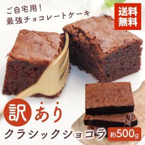 チョコレートケーキ 訳あり クラシックショコラ 500g ご自宅用 送料無料 無選別 チョコケーキ ...