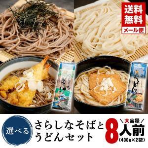 そば うどん 選べる 2品 セット 400g×2袋 合計800g 乾麺 送料無料 更科 蕎麦 麺 取...
