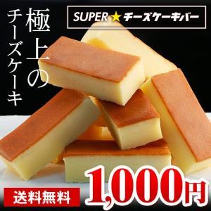送料無料 選べる2種チーズケーキ SUPERチーズケーキバー 10本入り (プレーン、シトロン)メール便 1000円ぽっきり ポイント消化