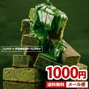 ■商品内容:抹茶ガトーショコラバー10本入り(全約220g) ■原材料:砂糖(国内製造)、卵白、マー...