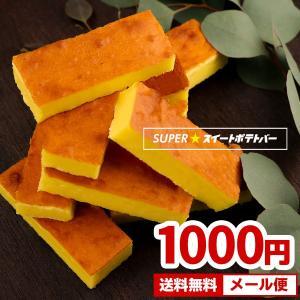 スイートポテト SUPER★スイートポテトバー 10本入り ...