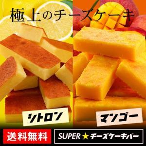 ■商品内容: (1)チーズケーキバーシトロン10本入り  (2)チーズケーキバーマンゴー10本入り ...
