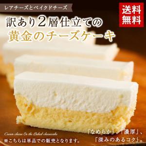 チーズケーキ 訳あり 2層仕立て 黄金のチーズケーキ 送料無料 ドゥーブルフロマージュ レア ベイク...