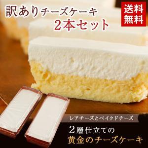 チーズケーキ 訳あり 2層仕立て 黄金のチーズケーキ 2本セット 送料無料 ドゥーブルフロマージュ ...