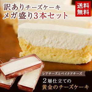 チーズケーキ 訳あり 2層仕立て 黄金のチーズケーキ 2本 おまけ1本付 合計3本セット 送料無料 ...