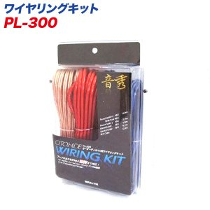 ブレイス 音秀 カーオーディオ・パワーアンプ用配線キット 10G PL-300/ supercal-store