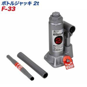 メルテック 油圧ボトルジャッキ2t タイヤ交換に 178mm対応 F-33/|supercal-store