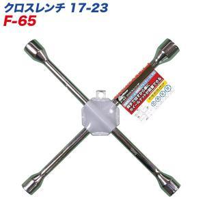 メルテック 17mm/19mm/21mm/23mm クロスレンチ タイヤ交換ホイール脱着に F-65/|supercal-store