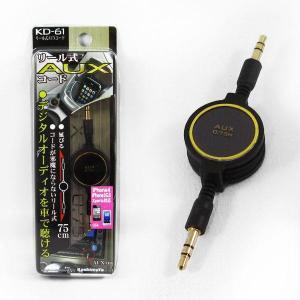 カシムラ iPod/iPhone4/3GS/Xperiaにも 75cm リール式AUXケーブル KD-61 supercal-store