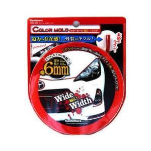 メール便可|モール 外装用カラーモールレッド幅6mm ドレスアップに/カシムラ/カシムラ KS-95/|supercal-store