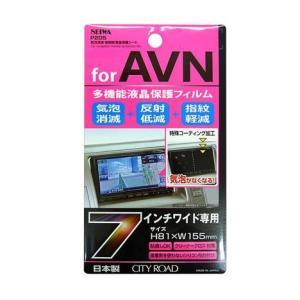 メール便可|セイワ:液晶保護シート 7インチAVN 指紋軽減 反射低減/P-205/|supercal-store